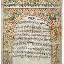 Hebrew MS A2, Ketubbah, marriage contract. Credit: Wellcome Collection