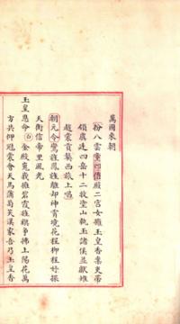 002 wanguo qianlong andianben